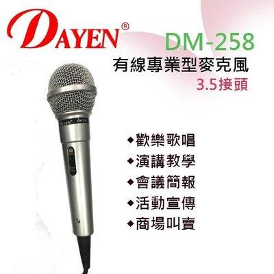 「小巫的店」實體店面*(DM-258)Dayen有線麥克風(3.5接頭)‥老師上課 市場叫賣
