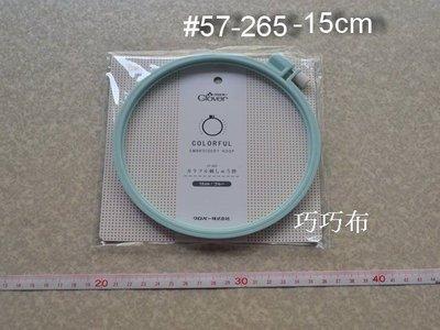 *巧巧布拼布屋*可樂牌繡花框 57-265 .15cm.淺藍綠色彩色繡框