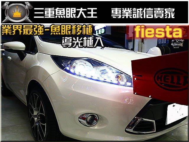 HID 三重魚眼大王 FIESTA 現代 實車安裝專用款魚眼移植+HID IX35 WISH ALTIS