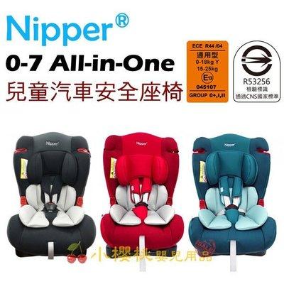 @小櫻桃嬰兒用品@Nipper--0-7歲 三階段 兒童汽車安全座椅