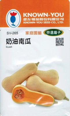 四季園 奶油南瓜(Squash) sv-265 每包約7粒 農友種苗特選種子