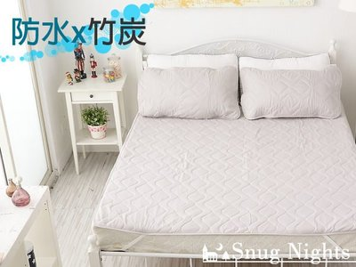 【小日常寢居】平單式防水竹炭保潔墊6x6.2尺雙人加大3件組(含枕墊*2)台灣製※限2件內超取