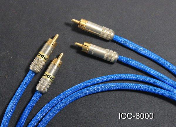[山姆音響] 雙線隔離技術 經典早期--ICC-6000 美國Belden原裝鍍銀線身,手作CD前級專用類比訊號線1米2