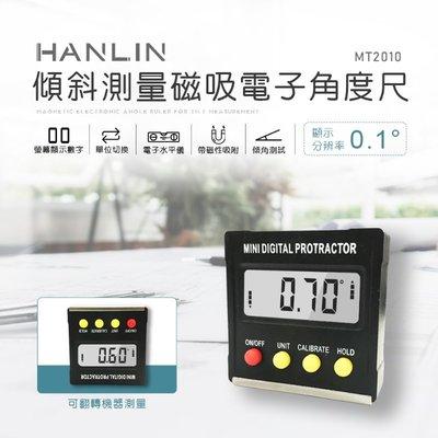 傾斜測量磁吸電子角度尺 HANLIN-MT2010 數顯角度尺 量角器 木工角尺 傾角儀 角度盒 滷蛋媽媽