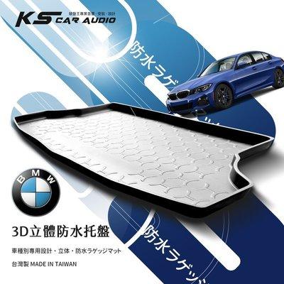 9At【3D立體防水托盤】後行李箱防水托盤 BMW F48 E84 G12 G11 G30 F10 F36 F32 X6