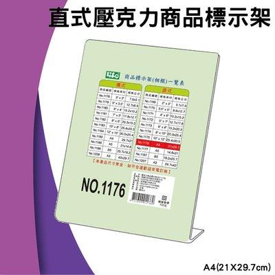 【專屬賣場】徠福 NO.1176(10入)*1+徠福NO.1186(10入)*2+韋德T3120*3個