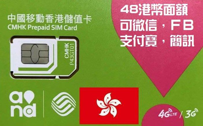 香港手機門號SIM卡 微信 FB臉書 遊戲 非中國大陸手機門號SIM卡 大陸電話 大陸門號 48港幣