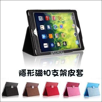 2017 iPad air 2 mini 2 mini3 mini4 隱形磁扣皮套 支架 休眠喚醒 平板保護套 保護殼