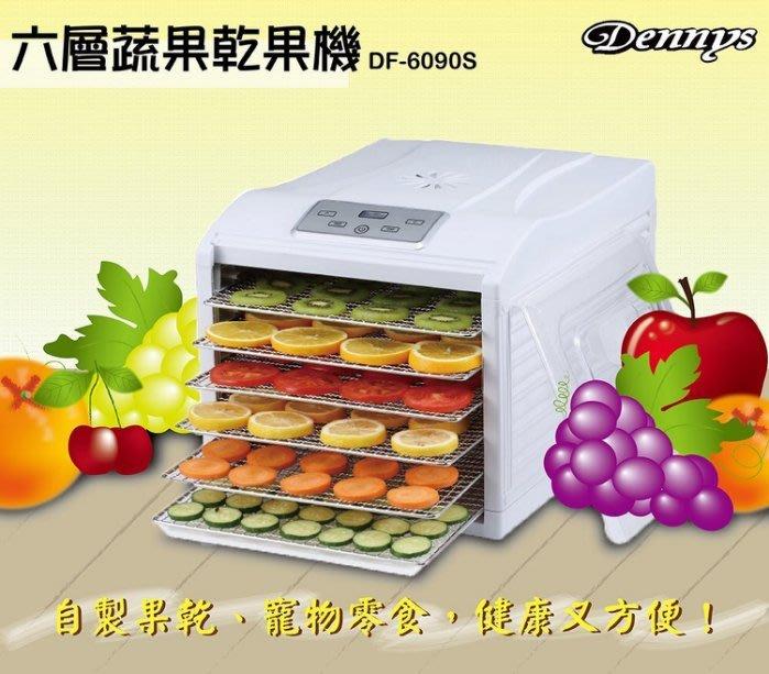 (Dennys)電子恆溫定時專業級不銹鋼/蔬果烘乾機/食物乾燥機(DF-6090S)免運