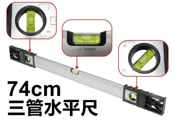 【喬尚拍賣】清倉手工具系列(74cm三管水平尺)銀色.不可超取