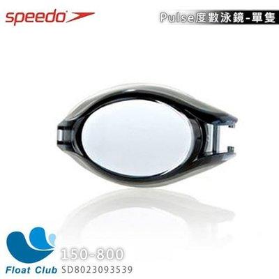 SPEEDO 速比濤-客製化成人度數泳鏡Pulse(單顆無鏡帶)150-800度