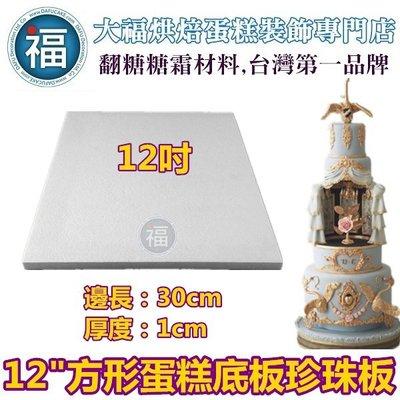 蛋糕底板[12吋][厚款方形]台灣製造保麗龍蛋糕體 美術保麗龍 珍珠板 翻糖4吋6吋8吋10吋Wilton食用色素色膏