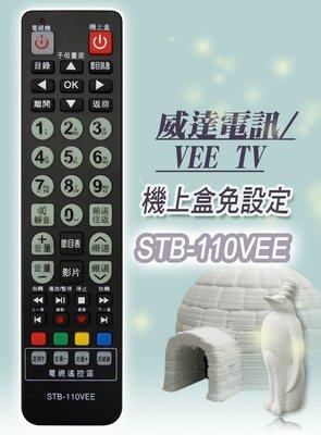全新適用威達電訊 VEE TV機上盒遙控器大台中數位有線電視STB-110VEE 331