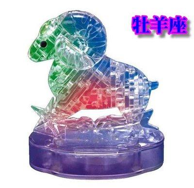 3D立體水晶拼圖 12星座 立體拼圖 (牡羊座-發光) 聖誕節 交換禮物 情人 生日-艾發現