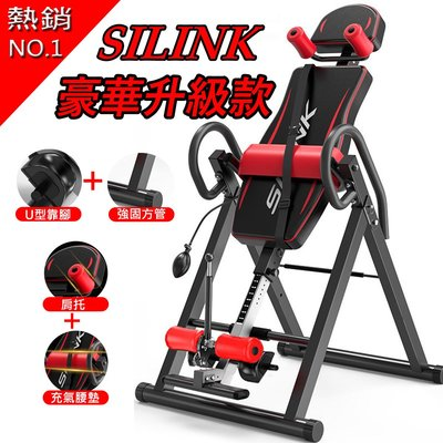 現貨   年度最新款 超人氣熱銷 升級大全配【 SILINK 肩托式倒立機  拉筋 健腹 仰臥起坐 腰痠背痛 健身
