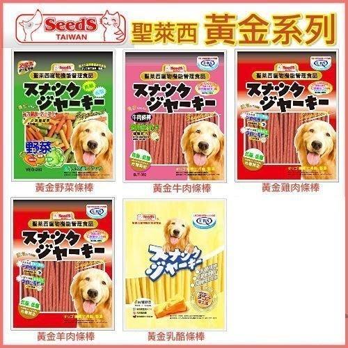 *WANG*SEEDS台灣惜時 聖萊西 牛│雞│羊肉多種口味零食