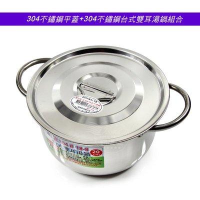VSHOP網購佳》20cm 雙耳湯鍋 (+平蓋) 不鏽鋼 正304 湯鍋 雙耳鍋 蒸籠鍋 強化玻璃鍋蓋 白鐵 瓦斯爐 嘉義市