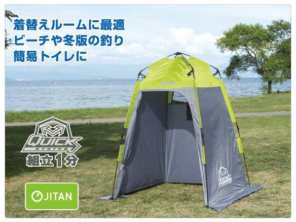 【大山野營】日本 LOGOS LG71459002 TYPE-M 銀膠速立衛浴帳 更衣帳 臨時盥洗 廁所帳 沙灘 野營
