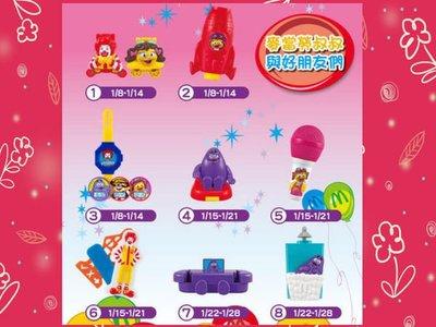 【小逸的髮寶】麥當勞2014玩具~麥當勞叔叔與好朋友們!大全套!!