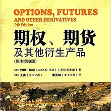 2【管理】華章教材經典譯叢:期權、期貨及其他衍生產品(原書第9版)