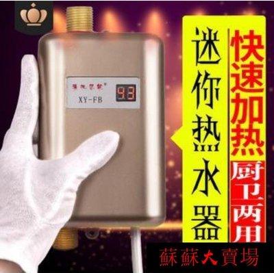店長超值推薦110V電熱水器 即熱式電熱水器電熱水龍頭廚房熱水寶速熱快速加熱恒溫迷妳小廚寶元起標