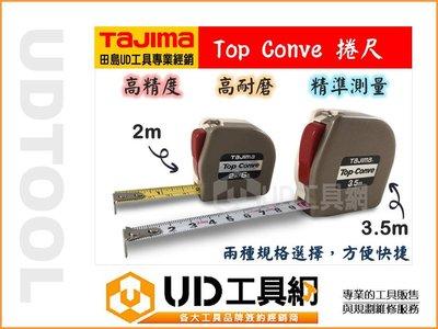 @UD工具網@TAJIMA 田島 Top Conve 2m*13mm 捲尺 高精準度 精準測量工具 另有3.5m