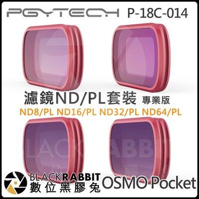 數位黑膠兔【 PGYTECH DJI OSMO Pocket P-18C-014 濾鏡ND/PL套裝 專業版】ND8/1