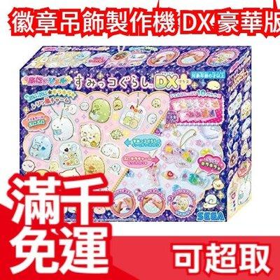 【徽章吊飾製作機 DX 豪華版 PG-27】日本 日本製 SEGA TOYS 角落生物 角落小夥伴 手作聖誕禮物❤JP
