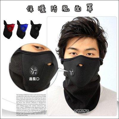 保暖防風面罩 自行車 脖圍 圍脖 套圍...