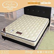 床墊【UHO】Kailisi卡莉絲名床-妮雪三線獨立筒床墊-3.5尺單人#運費另計