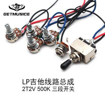 可樂屋 SG EPI LP電吉他線路總成 電吉他電子全套電路2T2V 500K三檔開關