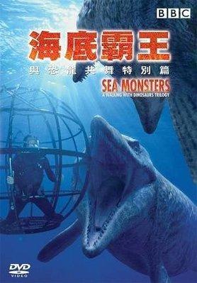 <<影音風暴>>(BBC)與恐龍共舞特別篇-海底霸王  DVD  全90分鐘(下標即賣)
