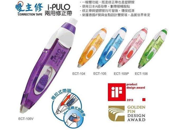 手牌雙主修i-PULO兩用修正帶 10個贈送1個 ECT-104 / ECT-105 / ECT-106,有現貨快速出貨