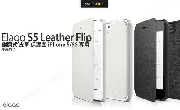 Elago S5 Leather Flip 側翻式 皮革 保護套 iPhone SE / 5S /5 專用 現貨 含稅