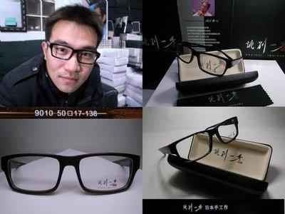 【信義計劃】誂別一秀 日本 手工眼鏡 方框 超越 Moscot Ray Ban REIZ Tart Dita Lunor