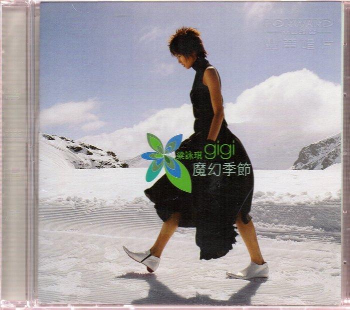 倫的二手原版珍藏CD 梁詠琪gigi 魔幻季節 限量旗艦精裝版