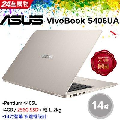 ASUS S406 S406UA-0373C4405U 冰柱金 快速256G SSD||1.2KG 輕薄外型||小資首選
