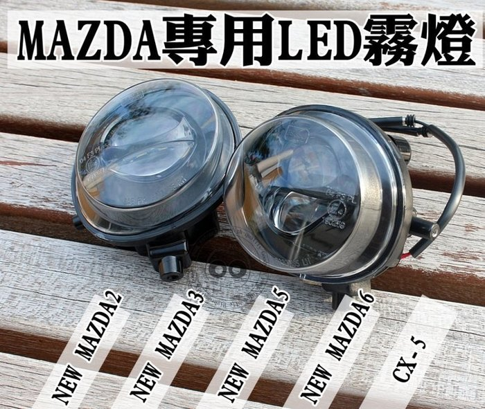 大新竹【阿勇的店】MAZDA CX5 CX-5 專用 LED霧燈 MIT 台灣製造 白光 直上 保固兩年