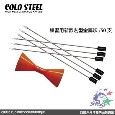 詮國 Cold Steel - Big Bore 練習用新款劍型金屬吹針/50支 - B625SE
