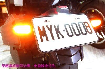 SYM三陽DRG158龍鱗後土除改裝套組