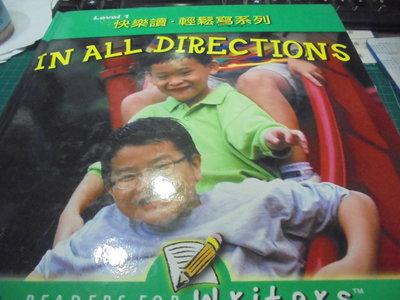 東西出版快樂讀輕鬆寫 in all directions位33左5