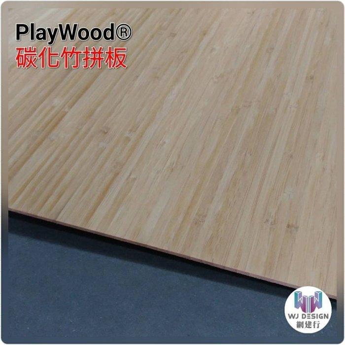 網建行® PlayWood【碳化竹拼板】28*60cm【厚度3mm 】雷射雕刻 不易變形 耐磨耐腐蝕 現貨供應中