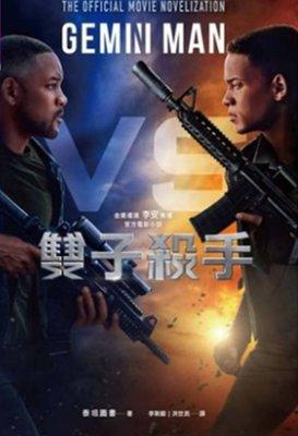 2020-708-30-限量書籍-雙子殺手-電影書