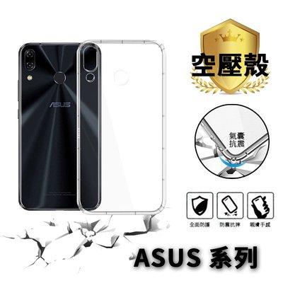 ASUS ZenFone4Max (ZC554KL)  空壓殼 防摔殼 手機殼 透明殼