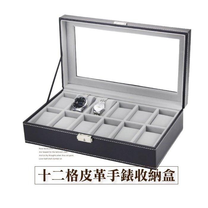 十二格經典皮革手錶盒-品味黑 12格收納盒 展示盒收藏盒首飾品盒項鍊珠寶盒 石英錶 情侶對錶男錶女錶名錶-輕居家2012