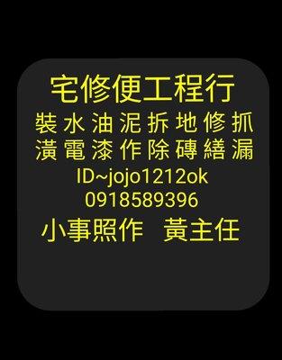 美術東四路拆除隔間 0918589396小事照作黃主任