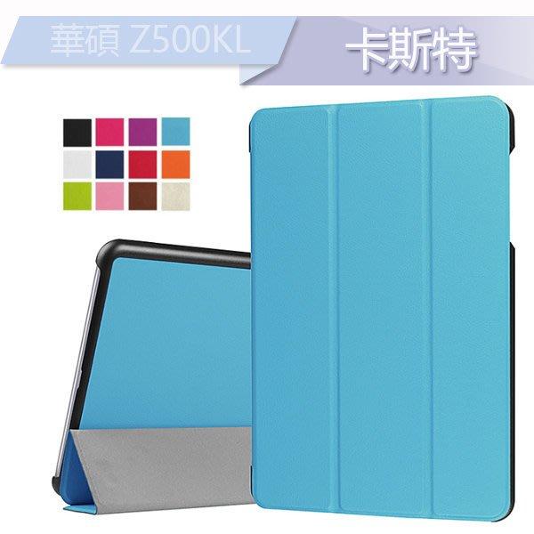 華碩 ASUS ZenPad 3S 10 保護套 Z500KL 保護殼 9.7吋平板皮套卡斯特 超薄三折 支架 │時光機