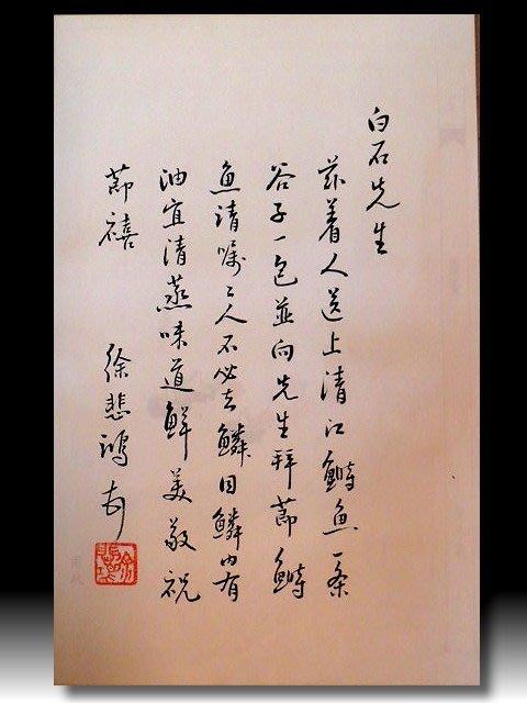 【 金王記拍寶網 】S1054  中國近代名家 徐悲鴻款 水墨印刷書信書法一張 罕見 稀少