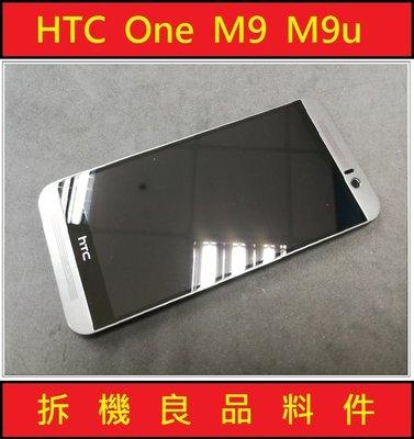 HTC M9 液晶總成帶框 拆機良品