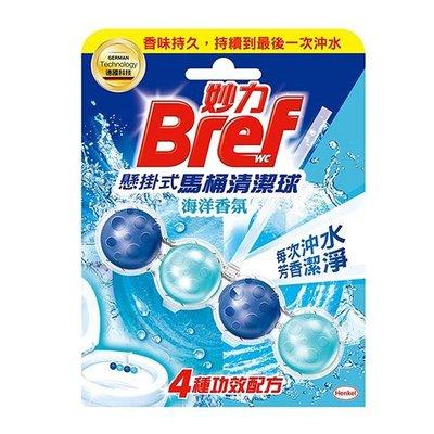 【亮亮生活】ღ Bref-妙力懸掛式馬桶清潔球-海洋香氛50g 單入 ღ 告別髒污和怪味,一沖搞定